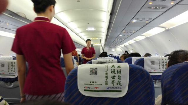 下午四时许,飞机起飞,两小时后正点到达长沙黄花国际机场.
