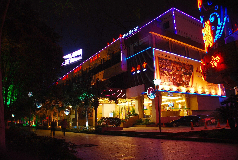 桂林山水会城市温泉酒店
