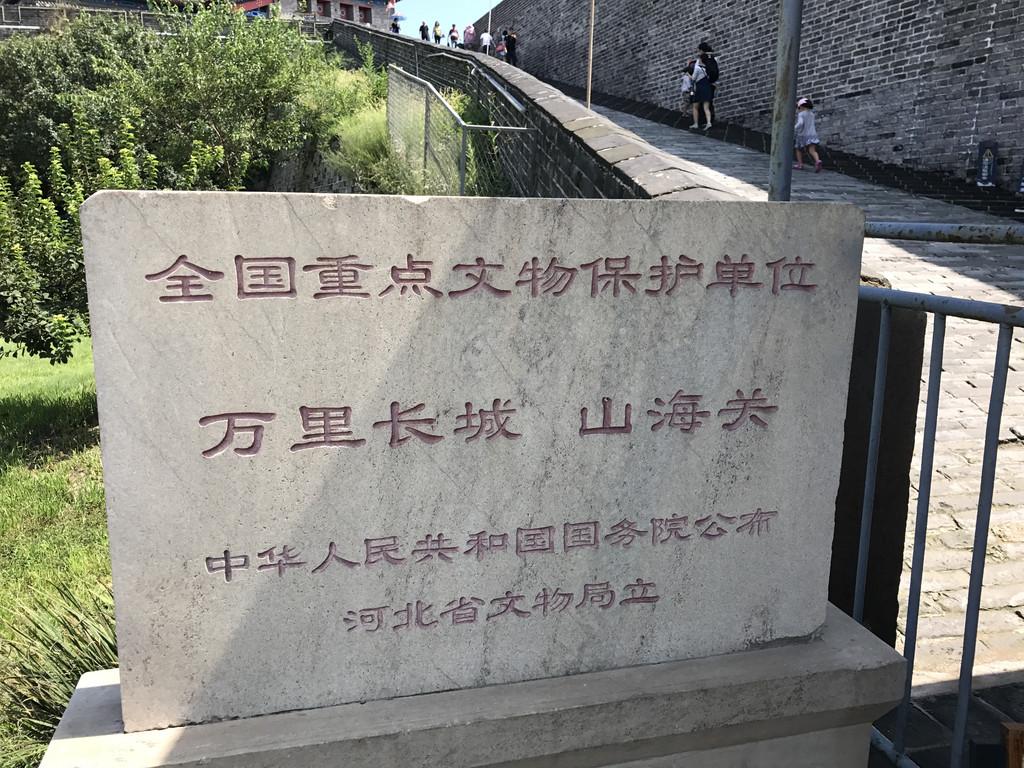 河北省秦皇岛市山海关游记