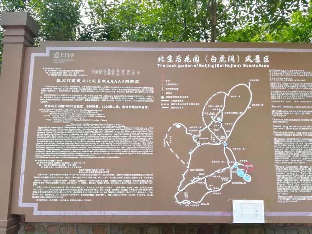 2018年5月19日中国旅游节免票游玩北京后花园风景区