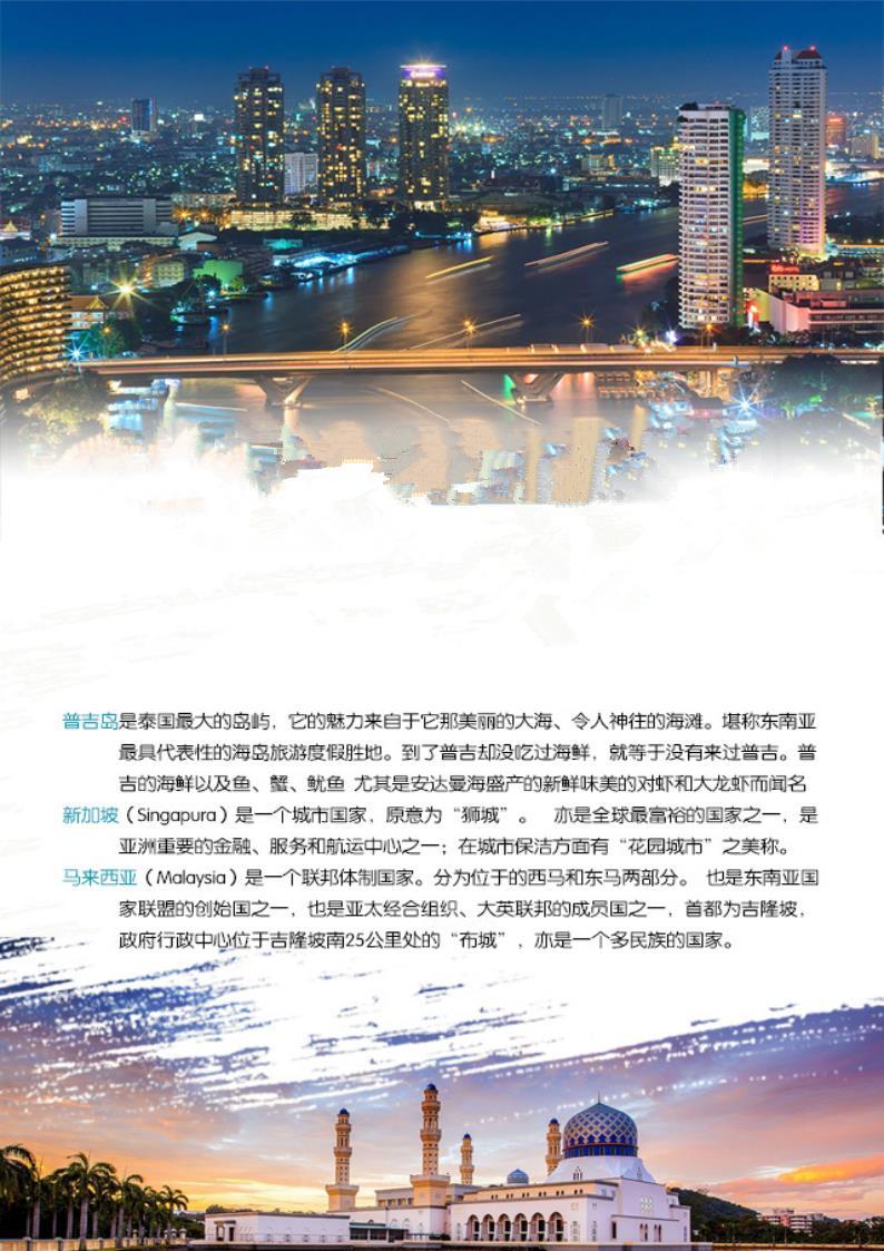 摄影之旅·普吉岛+新加坡+马来西亚9日7晚跟团游·一次游三国 3晚海边