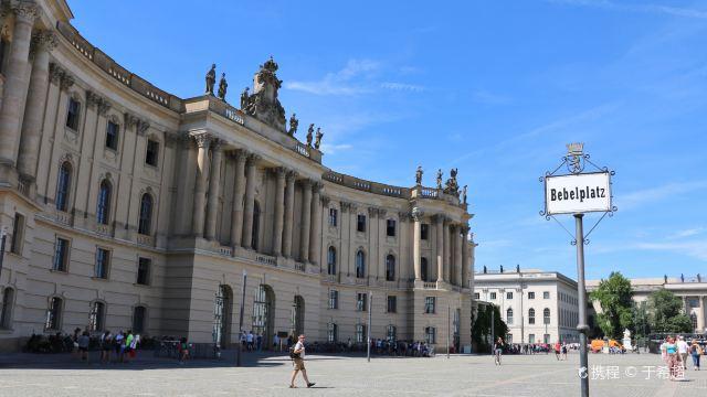 倍倍尔广场门票,柏林倍倍尔广场攻略 地址 图片 门票价格图片