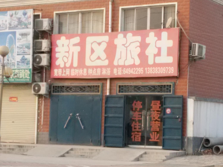 荥阳郑州乔楼镇新区旅社