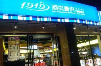 成都1919酒类连锁超市 新鸿