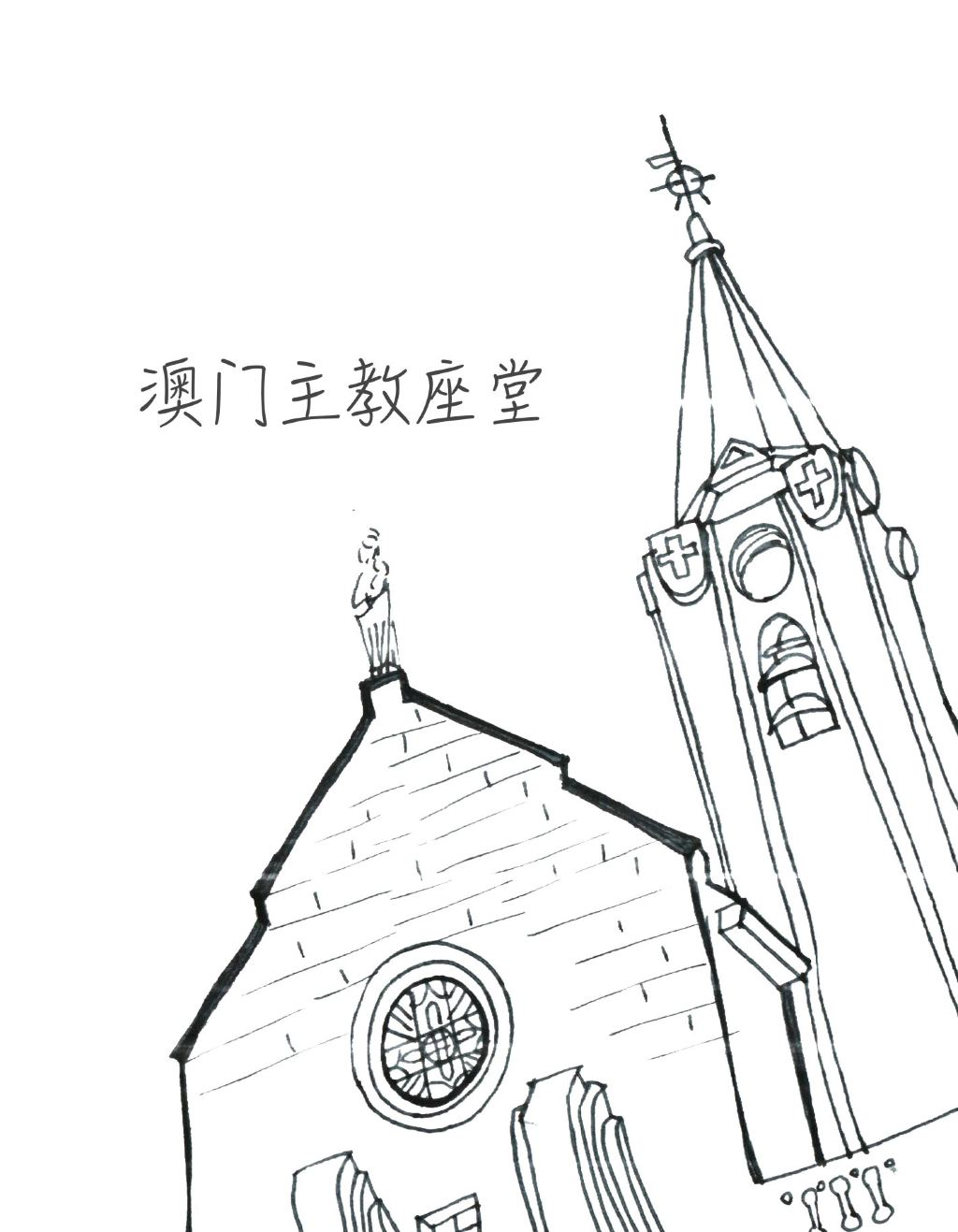 澳门主教座堂简笔画图片