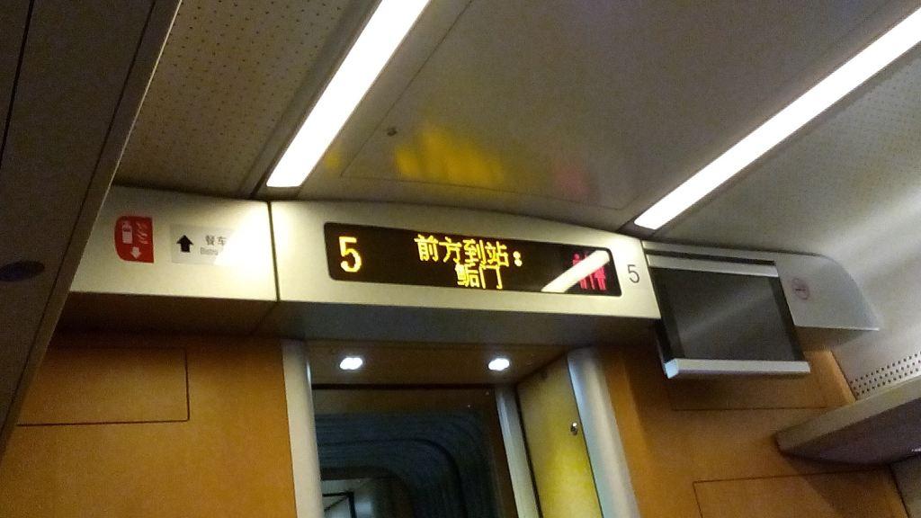 2015年厦门北到深圳北动车沿线风景