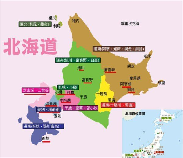 北海道邂逅美女小夏_北海道旅游交通攻略