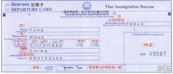 泰国出人境卡,这是去泰国的第一步,在飞机上空姐会发给你.