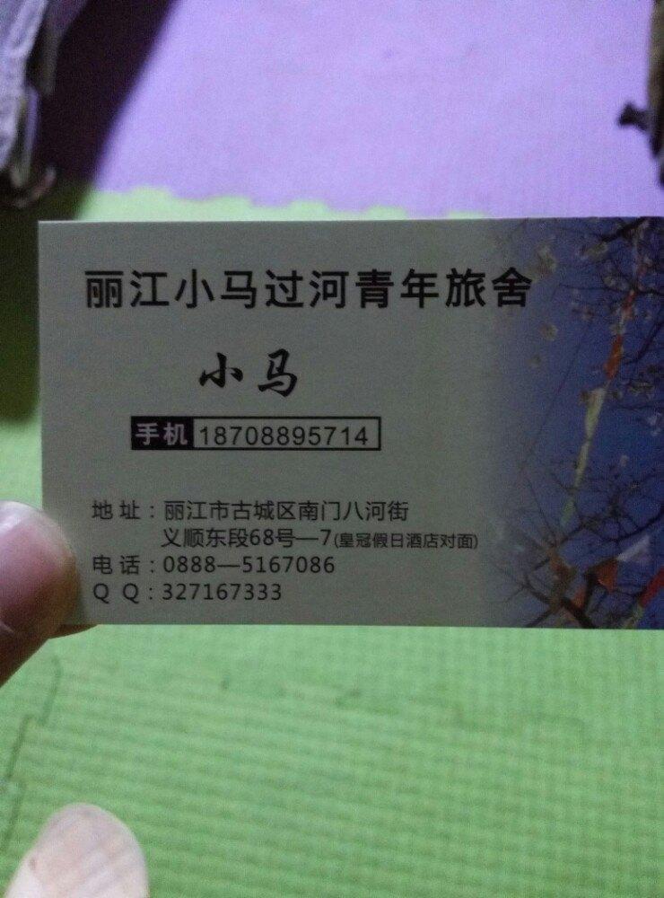 鹤庆仁和旅社图片