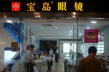 眼镜 成都温江家乐福店 购物攻略,宝岛眼镜 成都温江家乐福店 购物