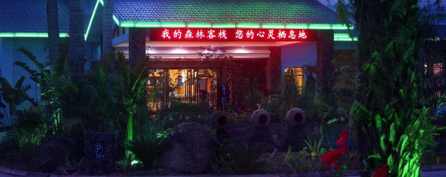 【携程攻略】森林客栈(儋州两院植物园店)预订价格