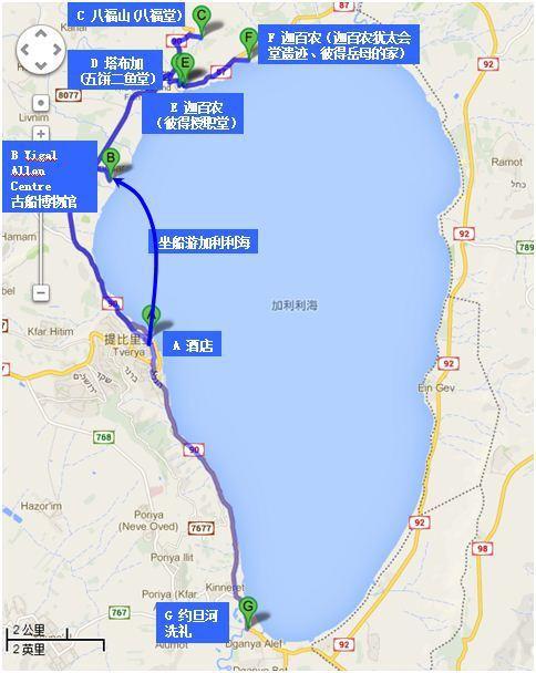 慕道者的以色列 耶稣的加利利海(2)图片