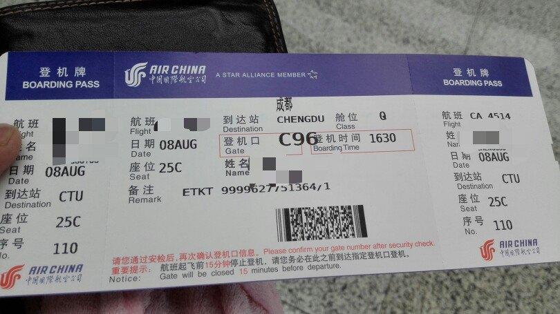 成都到深圳飞机要多久
