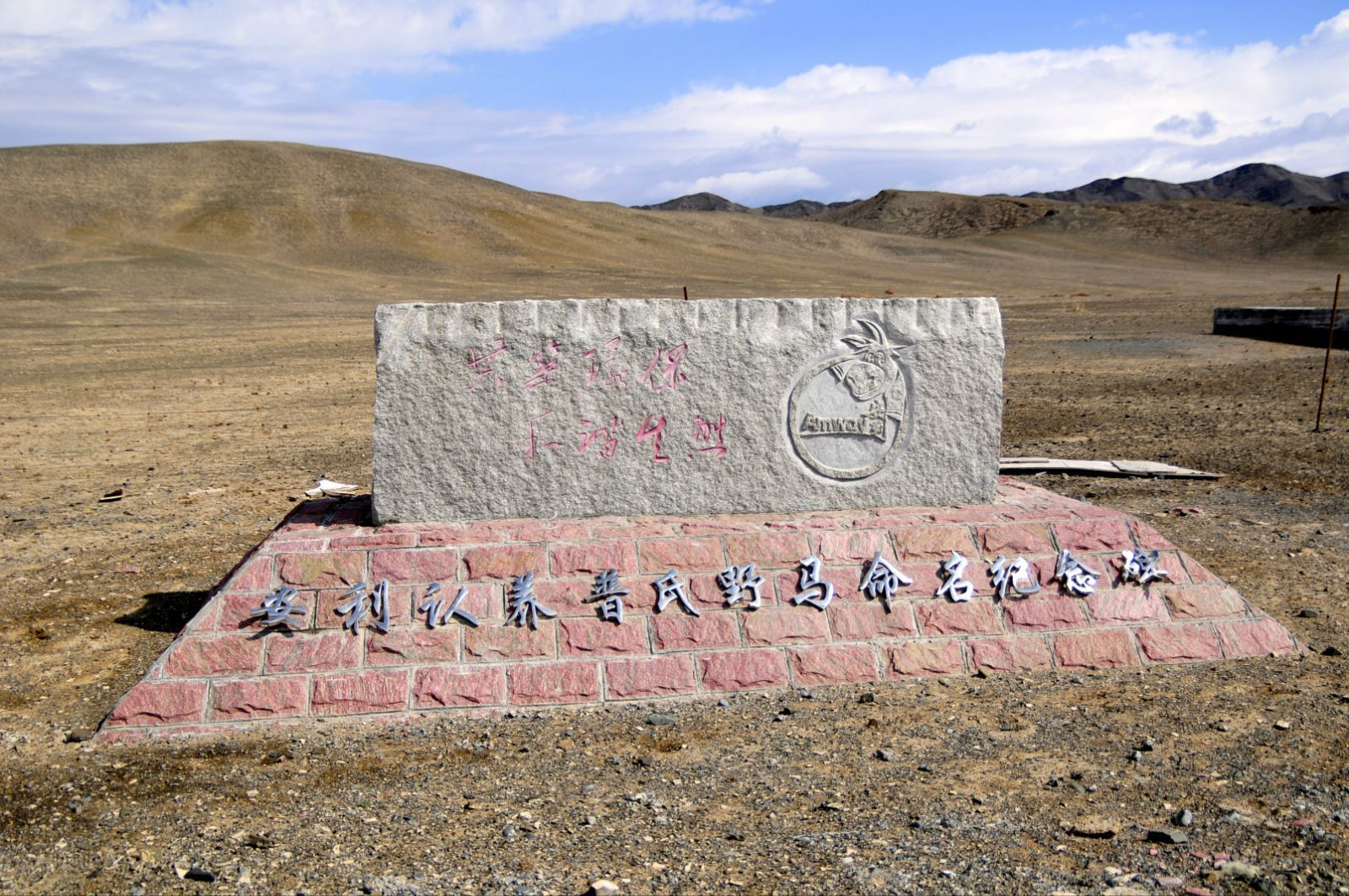 2012年4月:新疆天山野生动物园