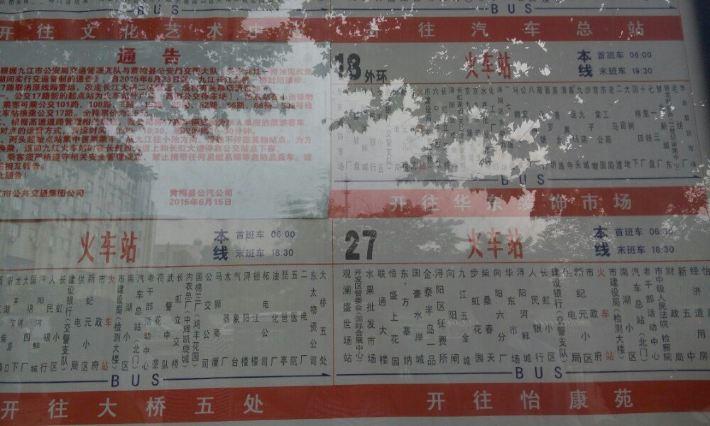 51的火车k11(上海到庐山)