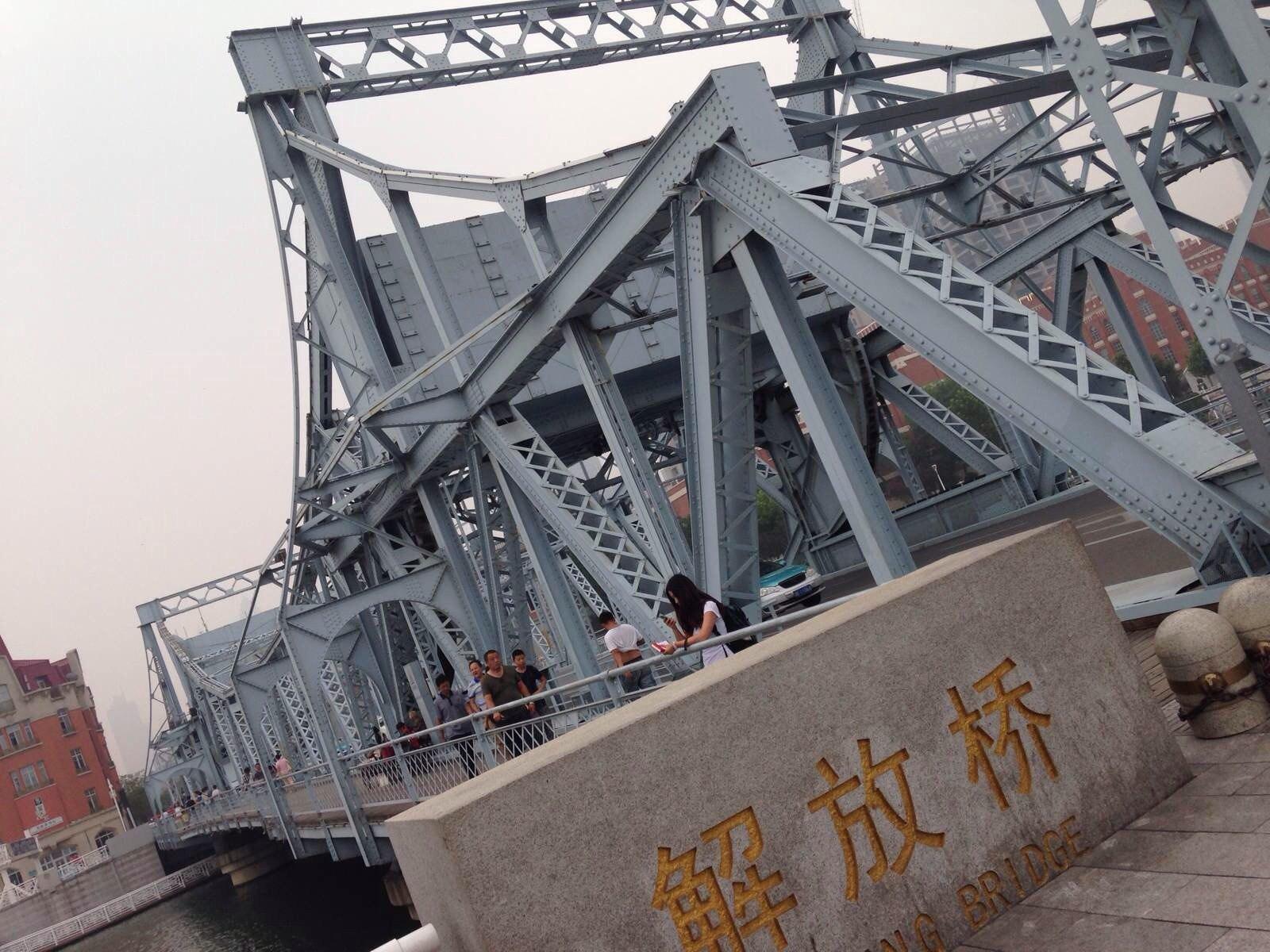 解放桥原名万国桥,钢架结构,中间通车两旁行人