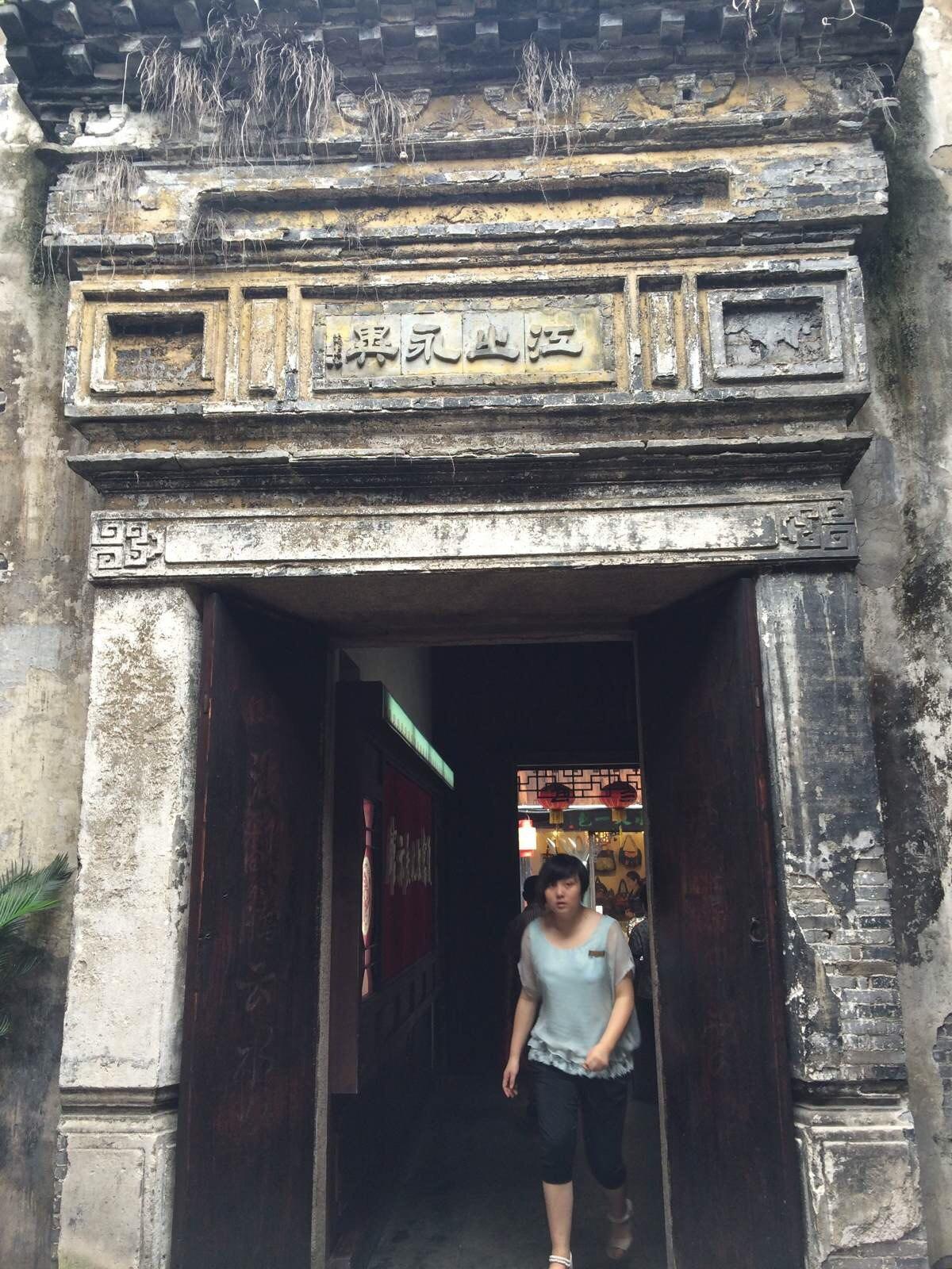 张正根雕艺术馆 张正根雕艺术馆位于浙江西塘计家弄内,共收藏了著名