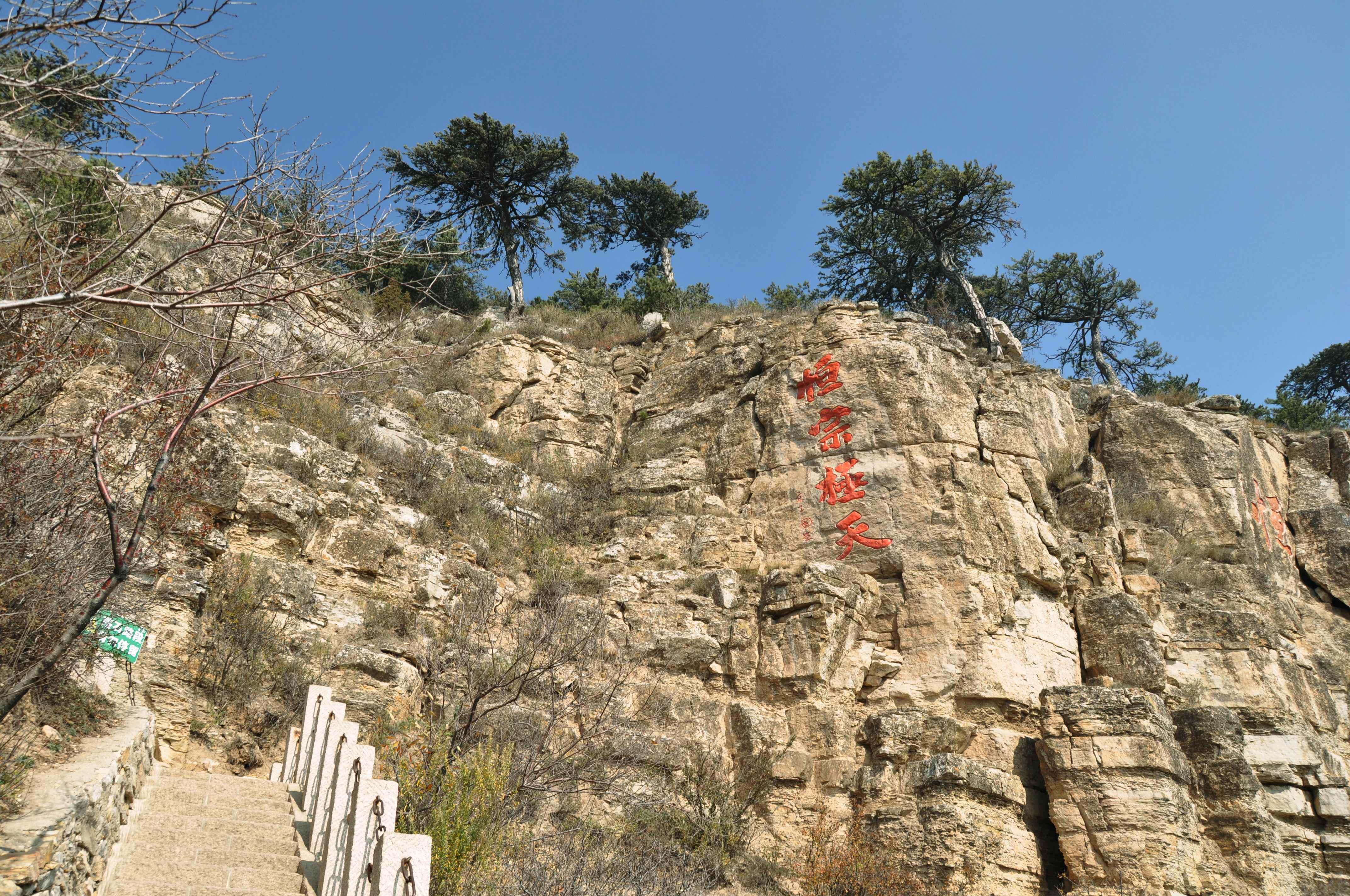 五岳之恒山独自自由行图片