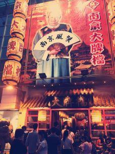 【携程故事】南京狮子桥美食街狮子,南京美食迪士尼总动员书:图片攻略电影大系列图片