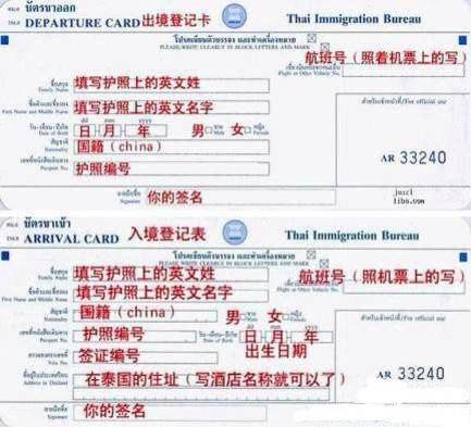 出入境登记卡填写参考