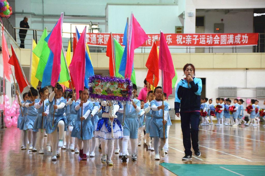 【个人整理】蓝精灵幼儿园15年亲子运动会~大一班记