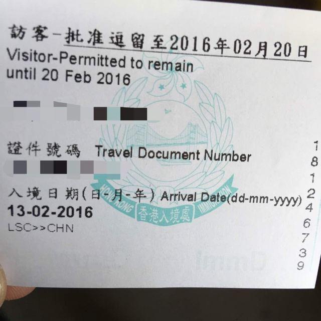 后面去香港机场坐飞机出境要用