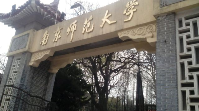 南京师范大学门票,南京南京师范大学攻略/地址/图片