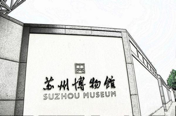 苏州博物馆,手绘效果.