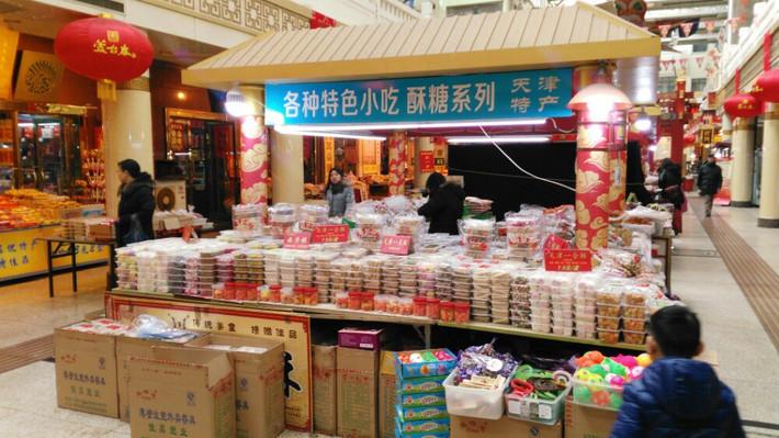 静海的古文化街,小吃街,天津西双塘-天津明月刀视频攻略游记天涯81图片