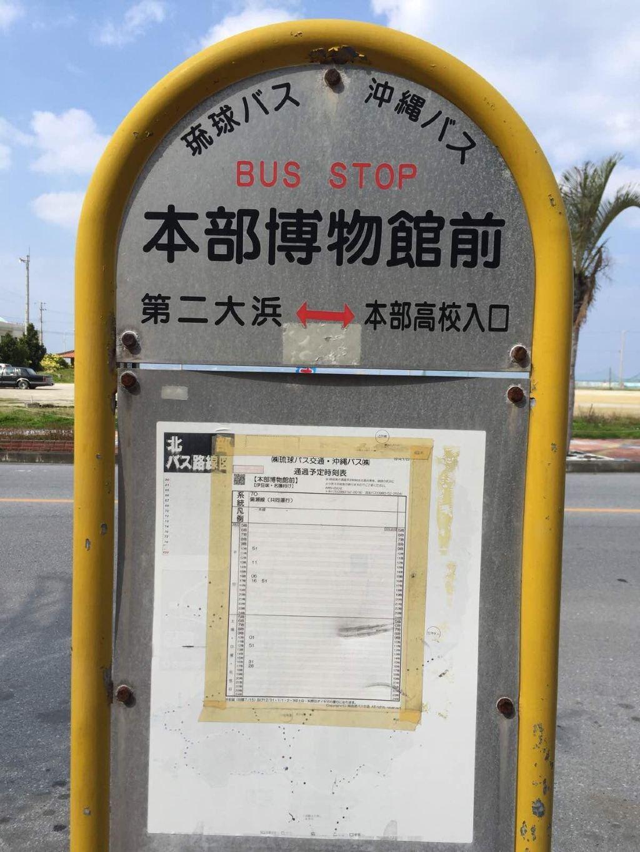 冲绳98路公交车线路图
