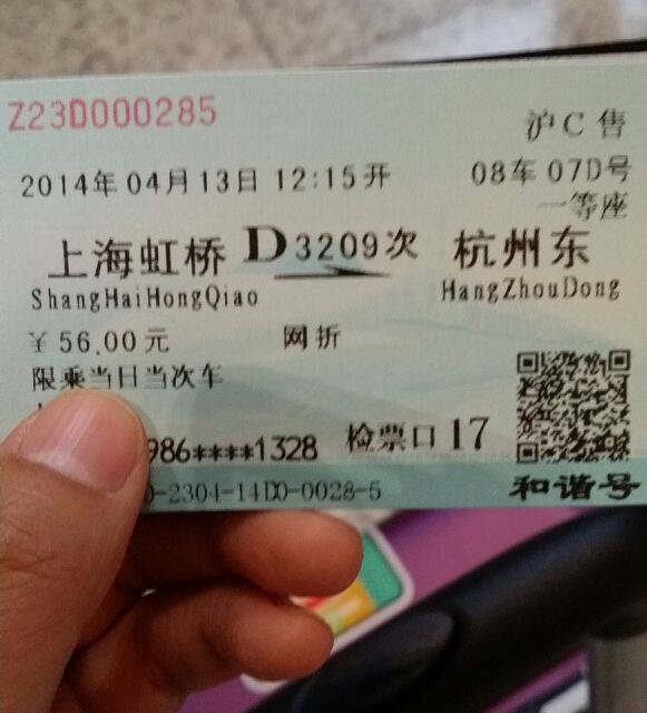 第一天:烟台-上海虹桥-杭州 早晨六点把蓬蓬叫醒,他知道今天要坐飞机