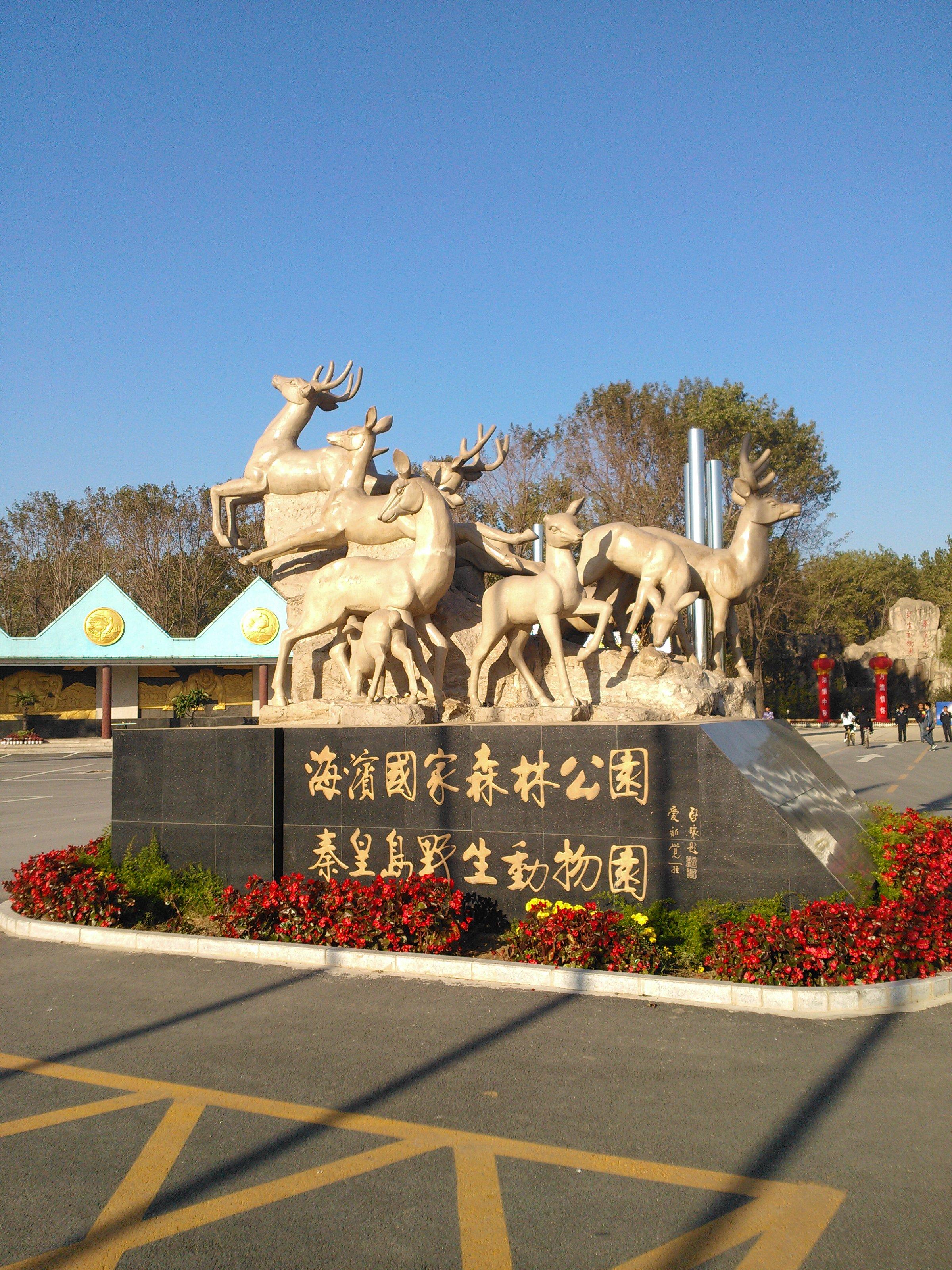秦皇岛野生动物园,位于河北省秦皇岛市北戴河风景区