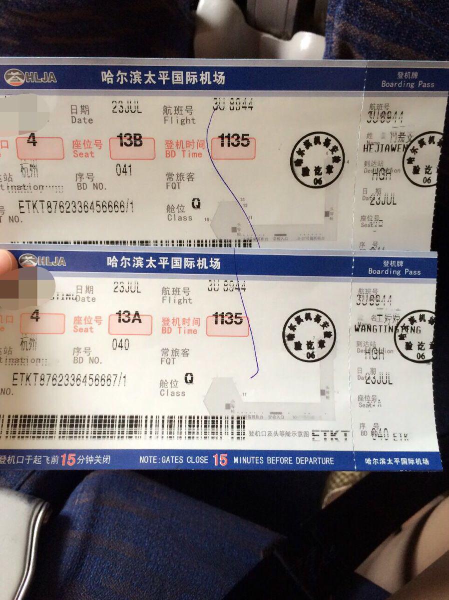 号航班从哈尔滨飞往杭州萧山机场