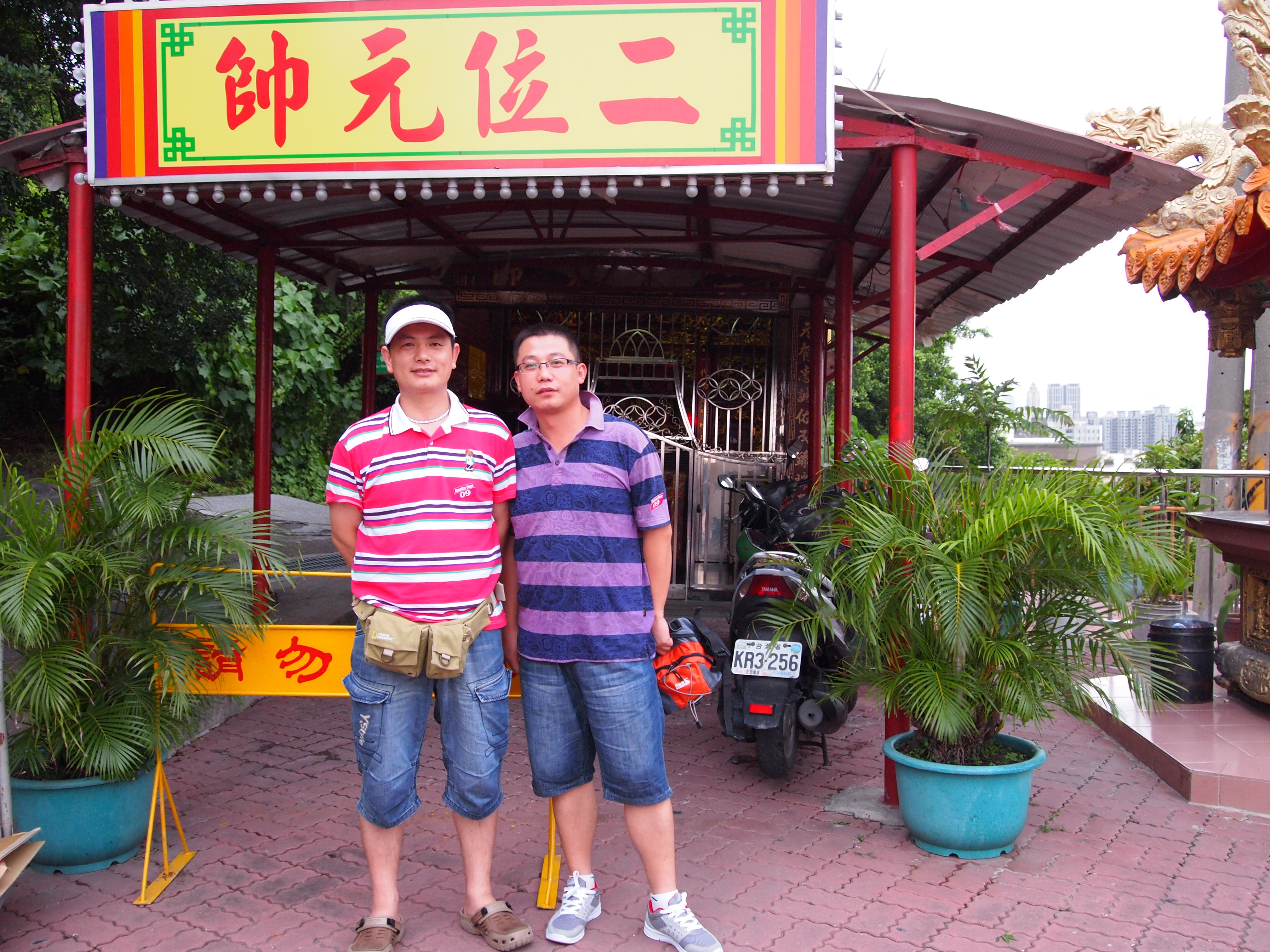 南京到台湾之旅