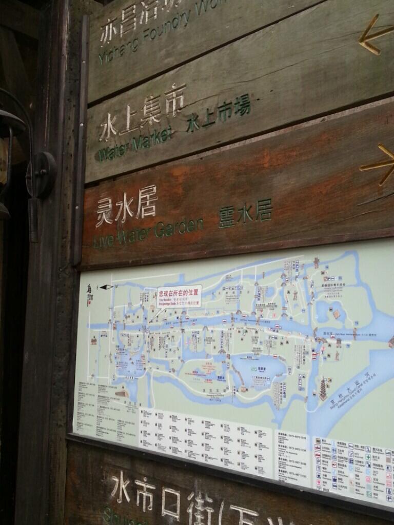 乌镇西栅风景区图片