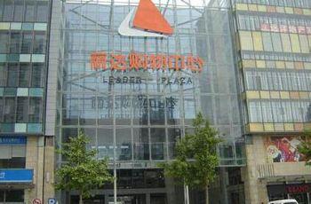 【携程攻略】青岛丽达广场购物攻略,丽达广场购物中心