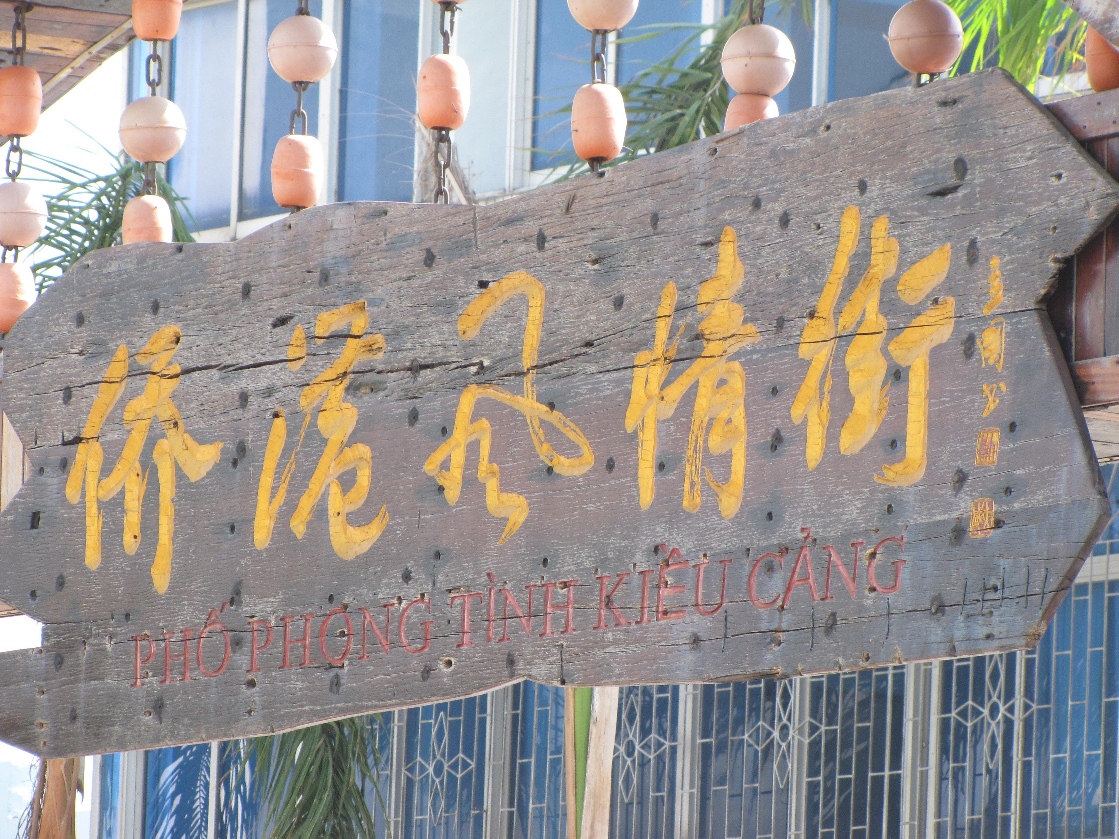 有市场,还有越侨……的确可以搞出一个出类拔萃的形象生动的风情街来图片