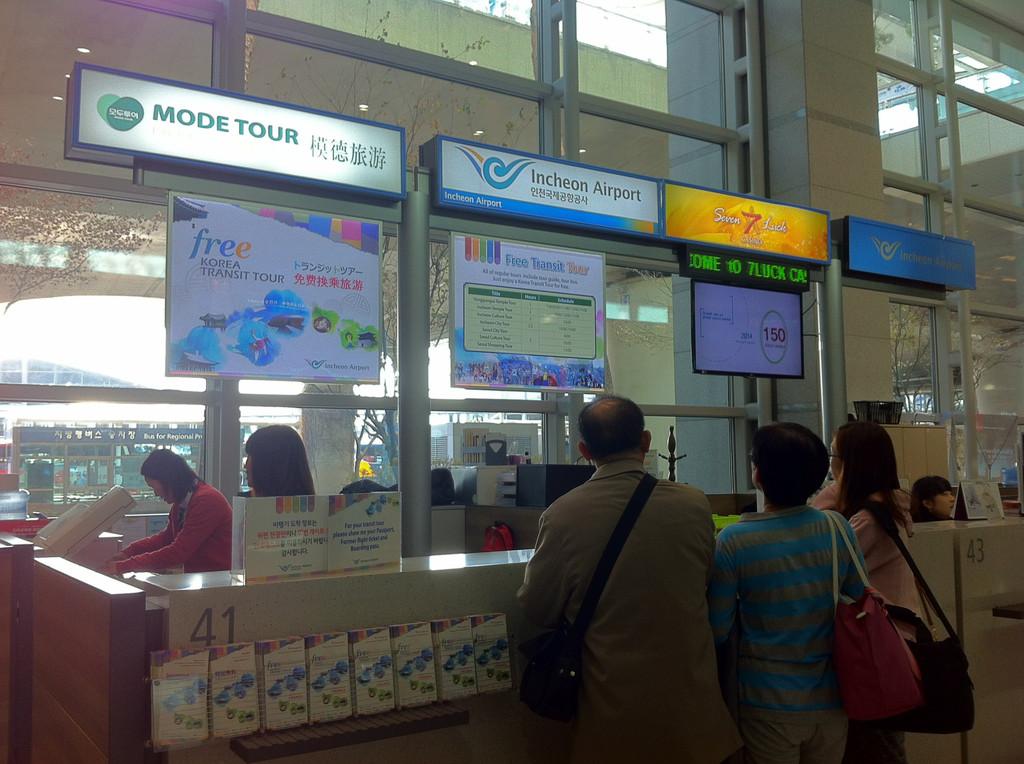 仁川机场新概念医疗转机旅游服务体验