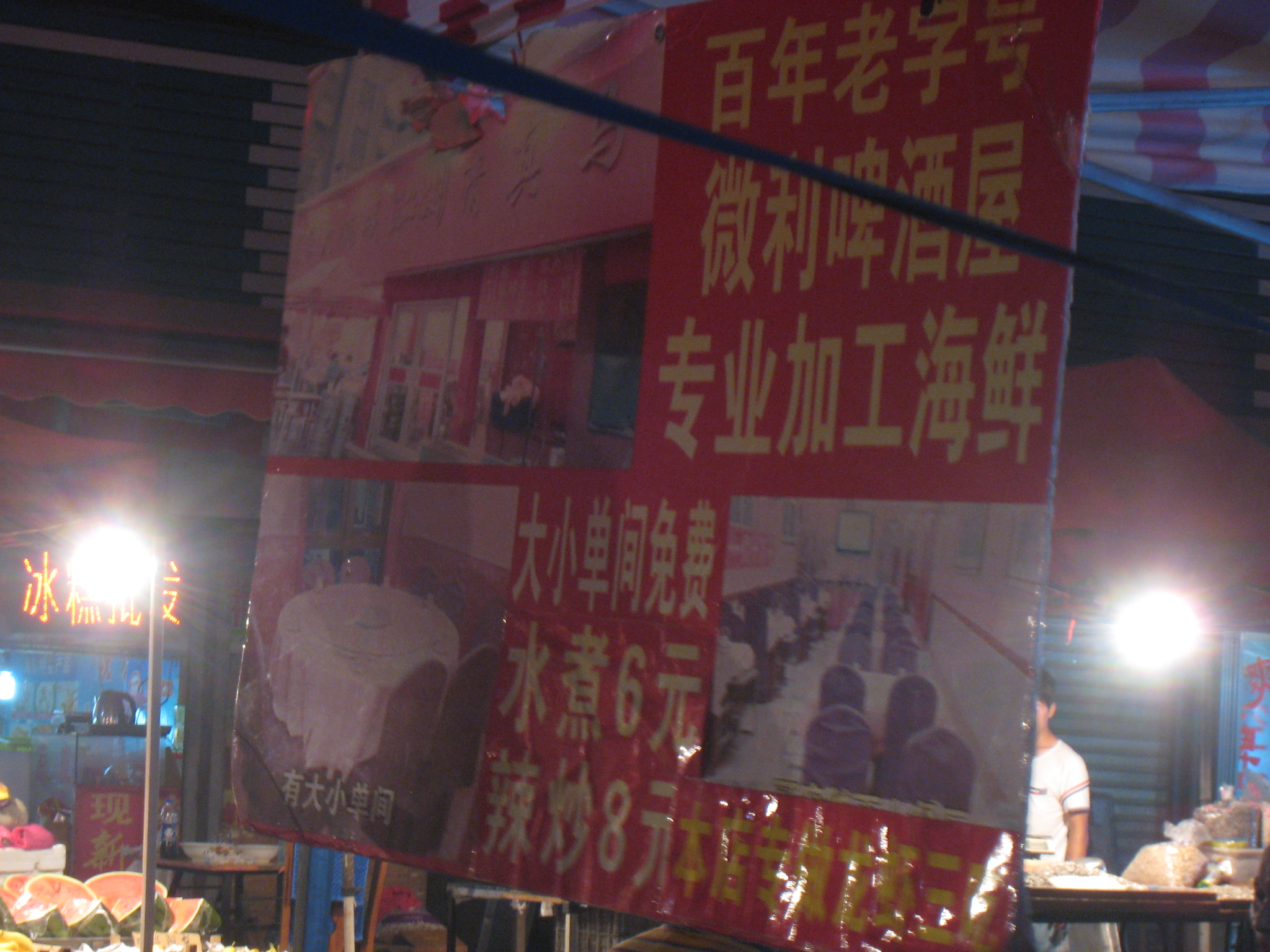 台东营口路海鲜市场附近有很多加工海鲜的
