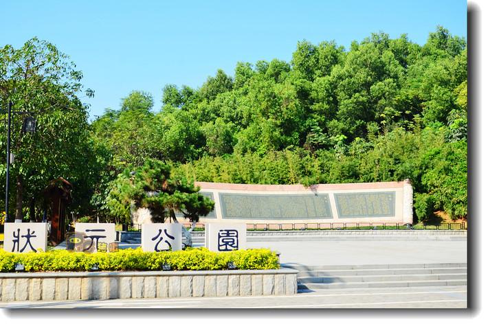 游走罗村-佛山攻略攻略-游记状元【携程火车五台山公园一日游攻略图片