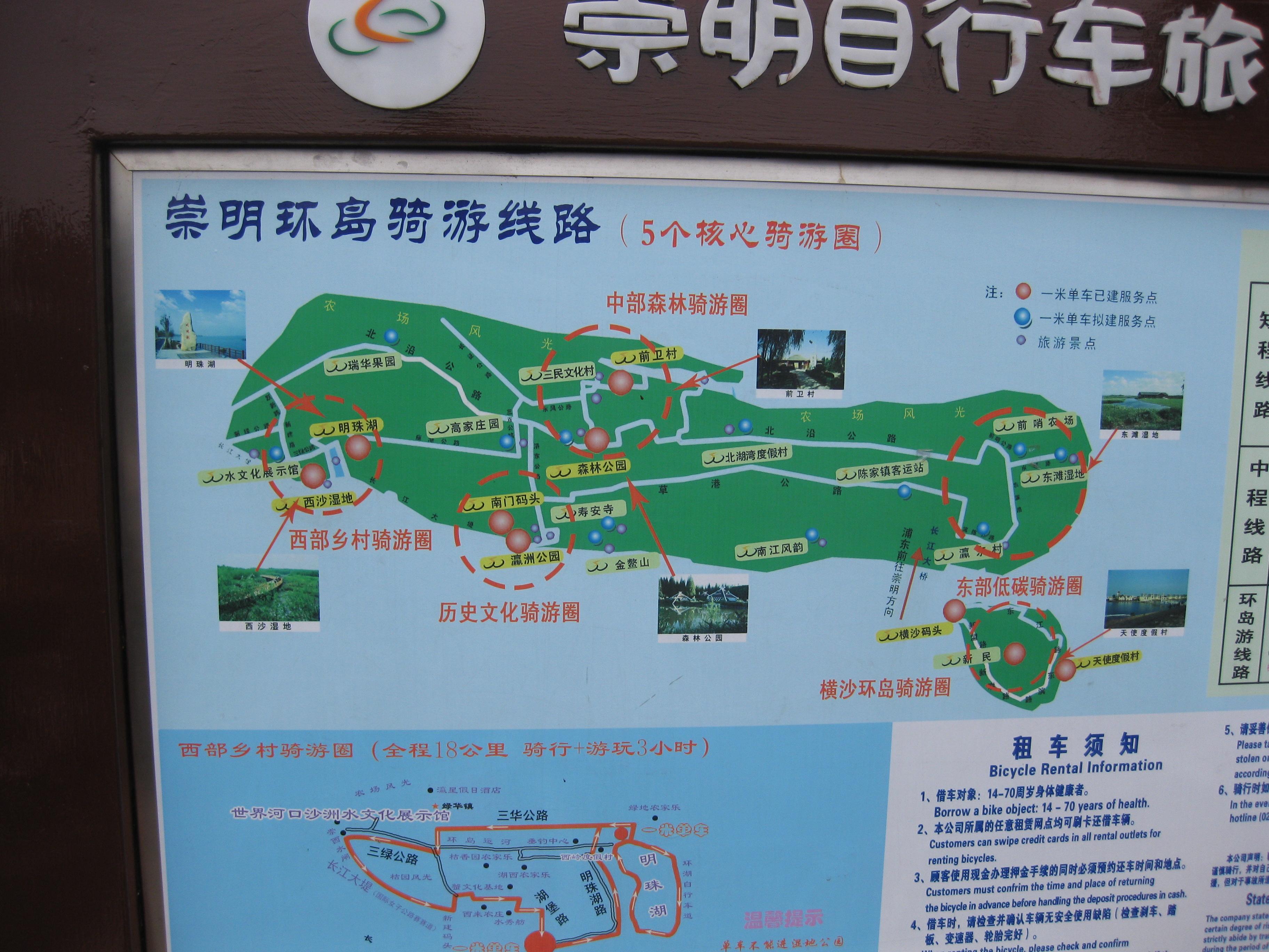 上海崇明岛自驾二日游