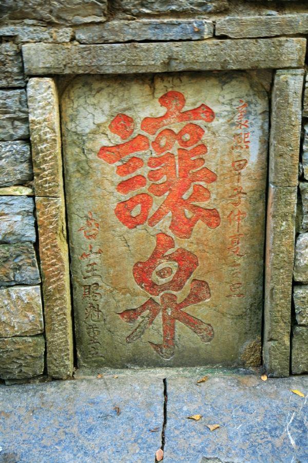 滁州琅琊山