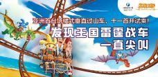 门票PC宽屏-830×410-大连海昌发现王国主题公园-大连-C_image