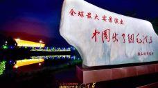 《中国出了个毛泽东》大型实景演出