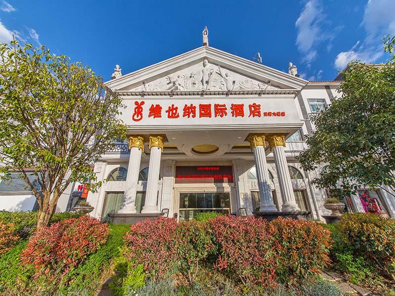 维也纳国际酒店(丽江玉雪大道店).