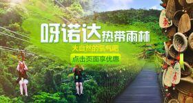呀诺达成人套餐三(含大门票+电子导游器+游览车+踏瀑戏水)(需携带身份证)