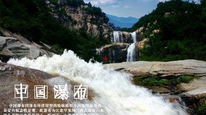 中国瀑布 (2)