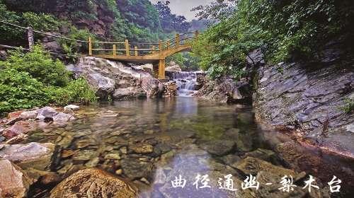 梨木臺風景區