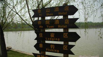 杨柳青庄园 (5)