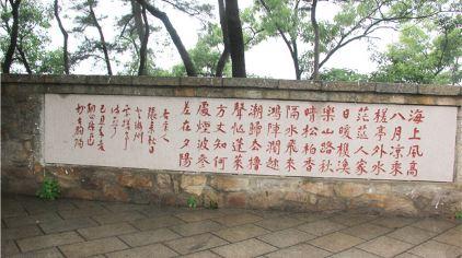 07乘槎亭2-张耒诗刻